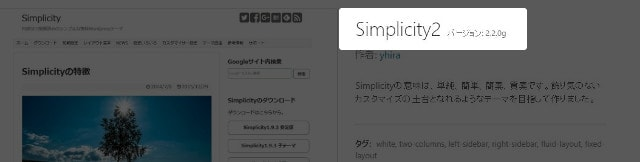 simplicity-ver2302-min