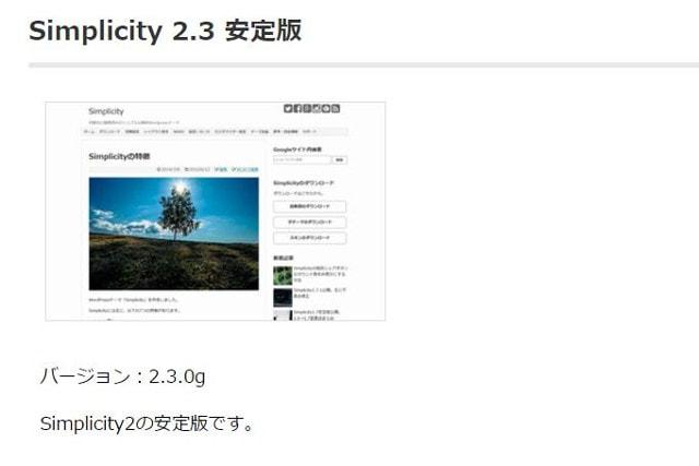 simplicity-ver2304-min