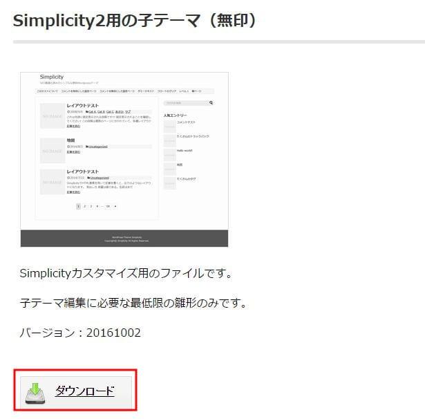 simplicity-ver2305-min