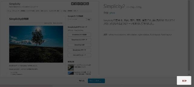 simplicity-ver2309-min