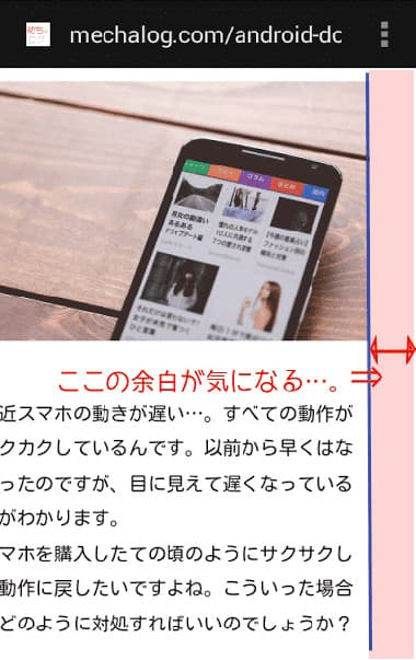 広告サイズによるモバイル表示の左右余白