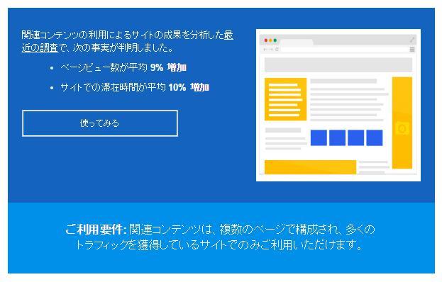 関連コンテンツ サイトの分析結果