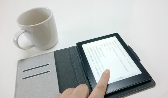 電子書籍を操作
