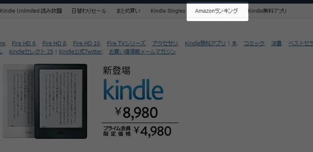 Amazonランキング - Kindle