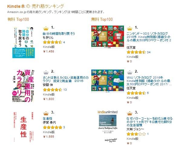 Kindle本の 売れ筋ランキング