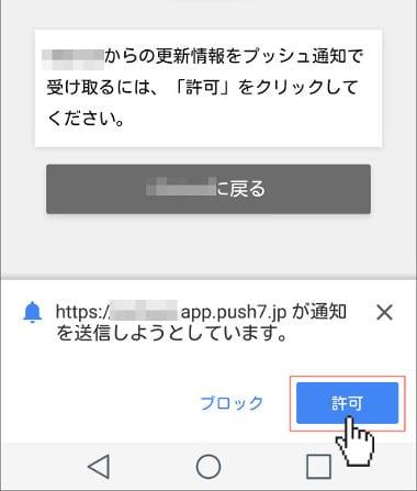 push7-desktopandroid7-min
