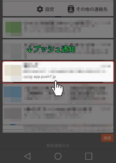 push7-desktopandroid8-min