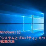 【Windows10】「システムとプロパティ」5つの起動方法
