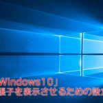 「Windows10」拡張子を表示/非表示する