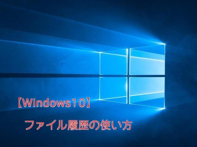 【Windows10】ファイル履歴の使い方 | mechalog.com