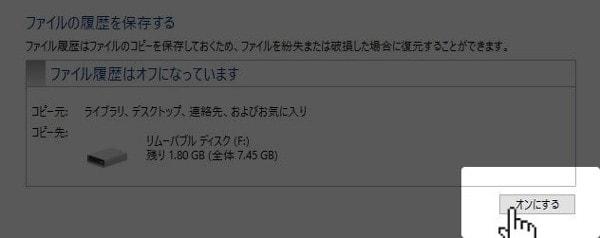オンにするを選択 【Windows10】ファイル履歴の使い方