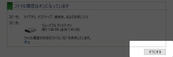 オフにする 【Windows10】ファイル履歴の使い方