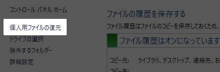 個人用ファイルの復元 【Windows10】ファイル履歴の使い方