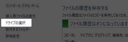ドライブの選択 【Windows10】ファイル履歴の使い方