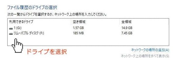 リムーバブルディスク 【Windows10】ファイル履歴の使い方