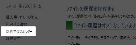 除外するフォルダー 【Windows10】ファイル履歴の使い方