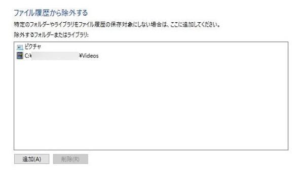 ファイル履歴から除外する 【Windows10】ファイル履歴の使い方