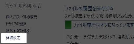 詳細設定 【Windows10】ファイル履歴の使い方