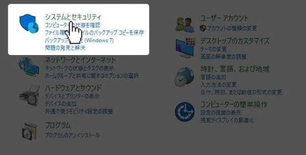 システムとセキュリティを選択 【Windows10】ファイル履歴の使い方