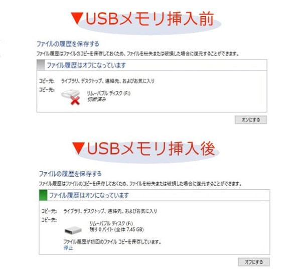 USBメモリの挿入 【Windows10】ファイル履歴の使い方