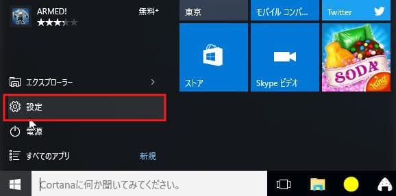 設定を選択 【Windows10】ファイル履歴の使い方