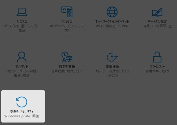 更新とセキュリティを選択 【Windows10】ファイル履歴の使い方