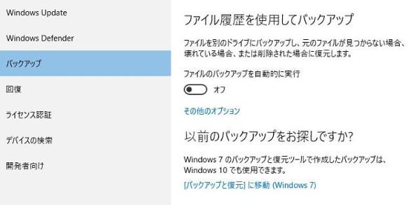 ファイル履歴を使用してバックアップ 【Windows10】ファイル履歴の使い方