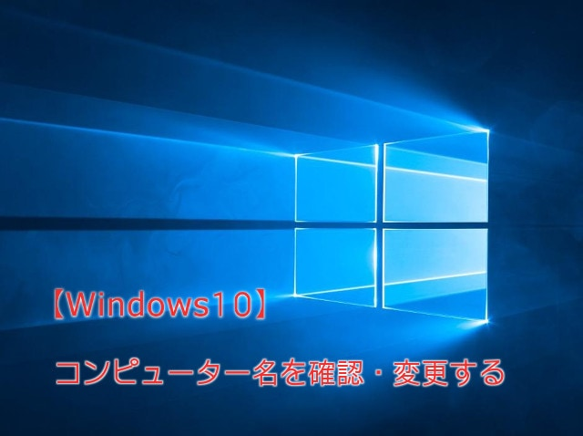 windows10-pcname-min