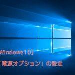 「Windows10」電源オプションの設定方法