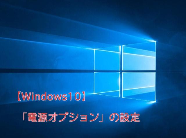 windows10-poweroptions-min