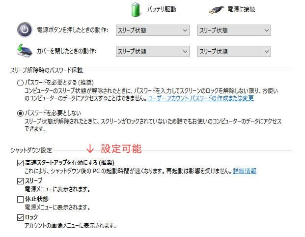 windows10-poweroptions10-min