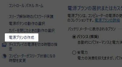 windows10-poweroptions11-min