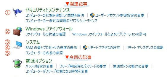 windows10-poweroptions13-min