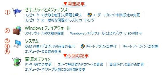 windows10-poweroptions13-min