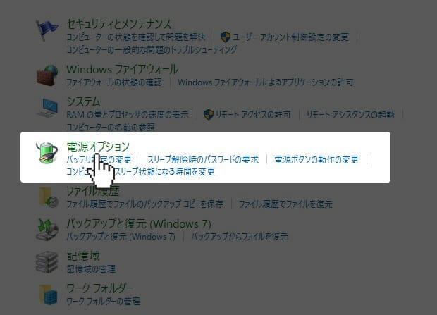 windows10-poweroptions2-min