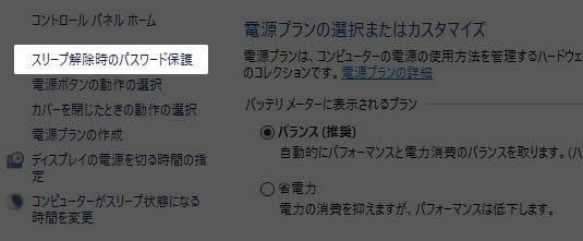windows10-poweroptions7-min