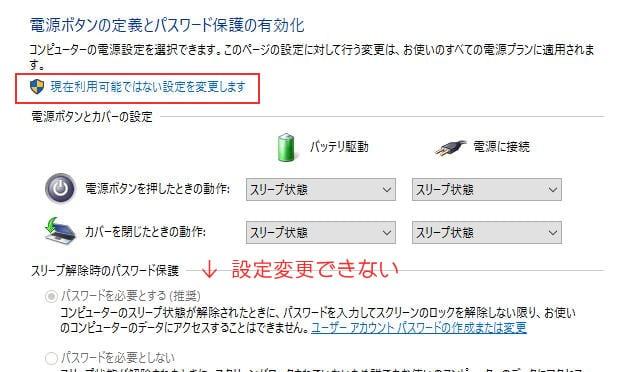 windows10-poweroptions9-min