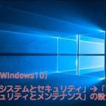 【Windows10】「システムとセキュリティ」→「セキュリティとメンテナンス」の設定