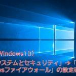 【Windows10】「システムとセキュリティ」→「Windowsファイアウォール」の設定確認