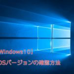 「Windows10」OSバージョンの確認方法