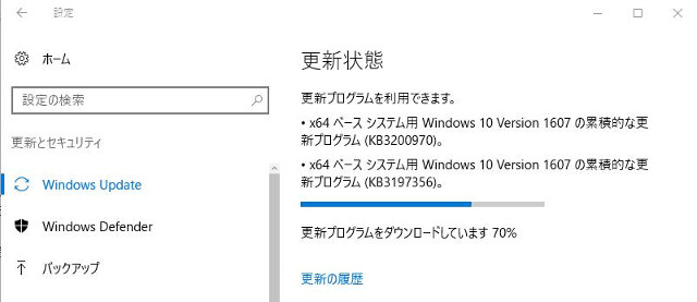 更新状態 Windows update