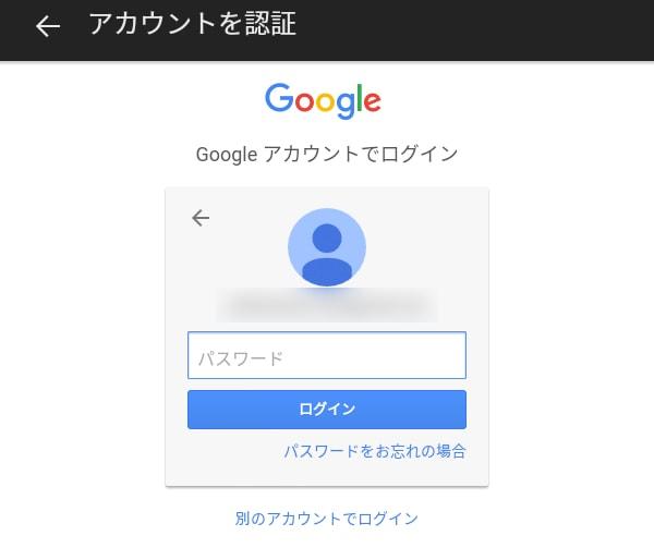 Fireタブレット Googleアカウントログイン