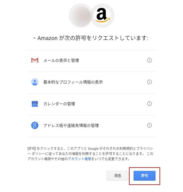Fireタブレット Googleアカウント連携