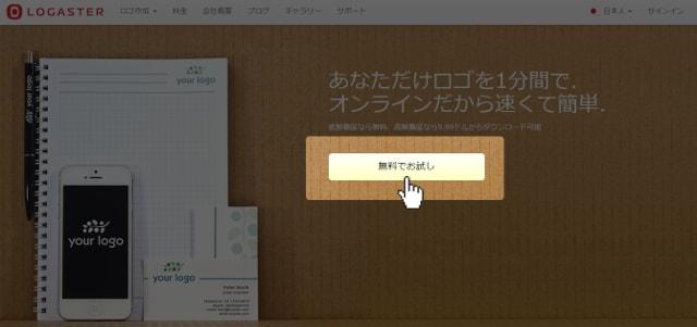 logaster3-min