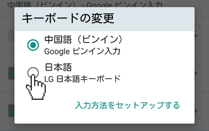 キーボードの変更 日本語