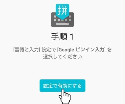 Googleピンイン入力 手順1