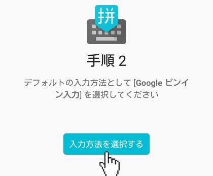 Googleピンイン入力 手順2