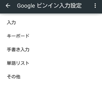 Googleピンイン入力設定