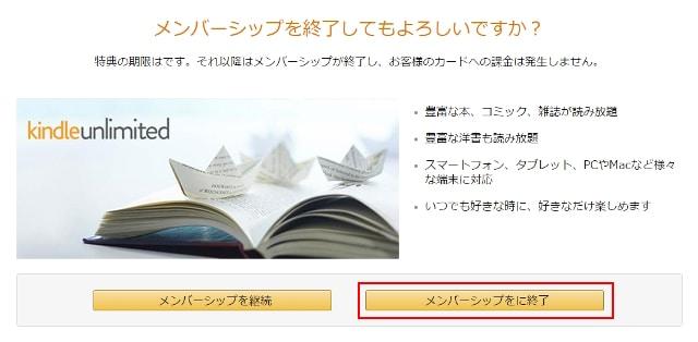 Kindle Unlimited メンバーシップを終了