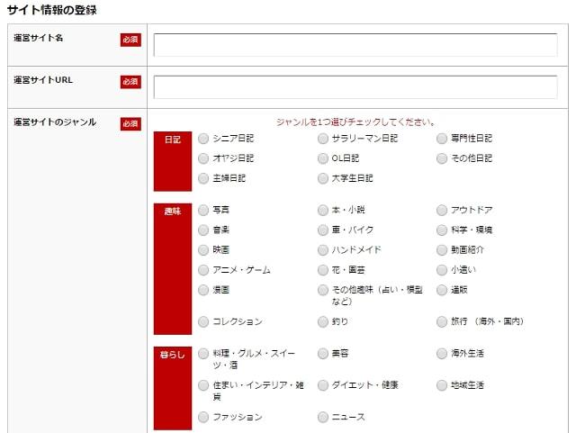 サイト情報の登録 楽天アフィリエイト